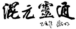 Hun Yuan Ling Tong!